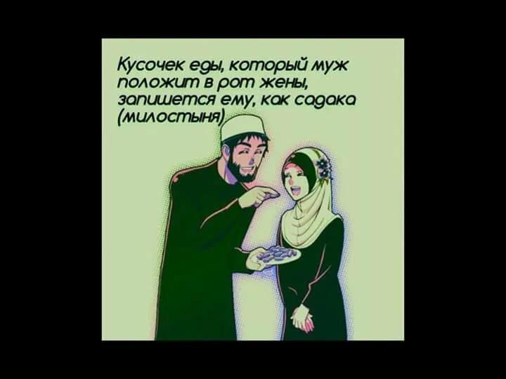Отношение мужа к жене в исламе картинки с надписями