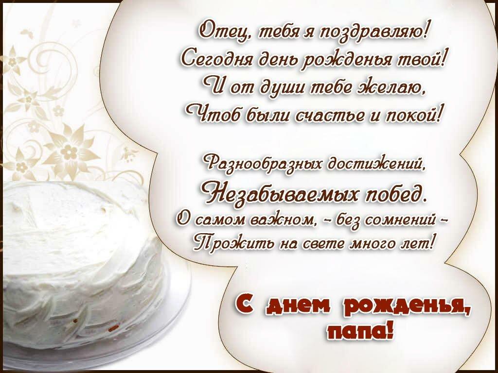 Стих с поздравлениями про торт