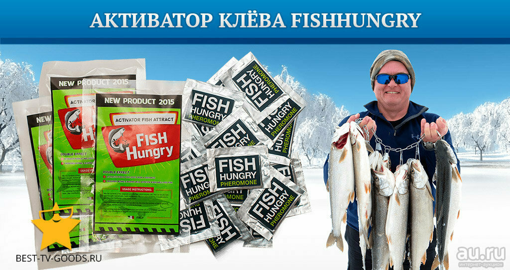 Зимний активатор клёва Fish Hungry в Виннице