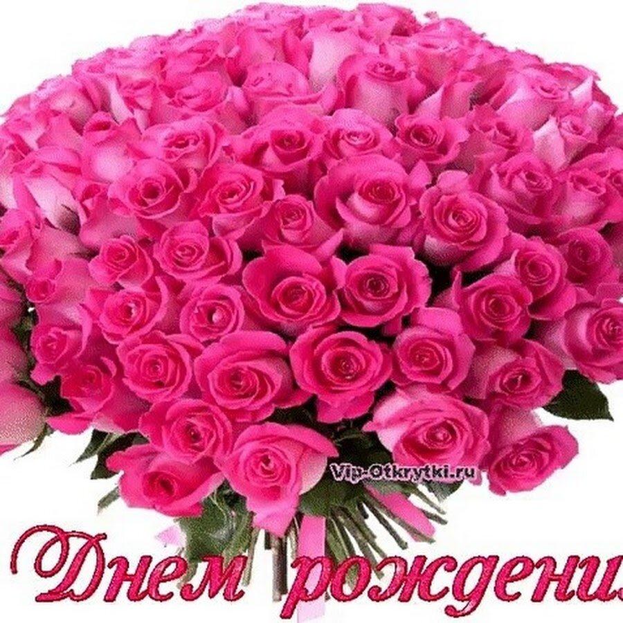 Открытка с днем рождения девушку красивые розы, безопасности