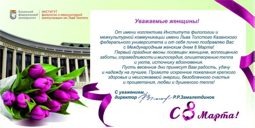 Поздравления февраля, открытка от депутата с 8 марта