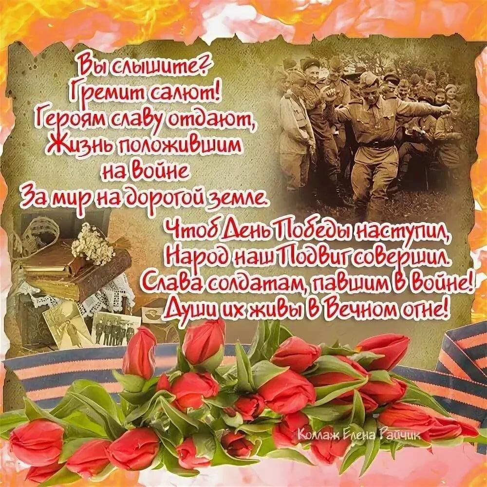 Стихи о войне открытки, винтажный