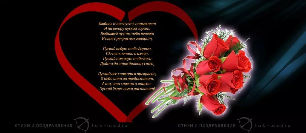 Картинки с пожеланиями о любви жене, красивые открытки доброго