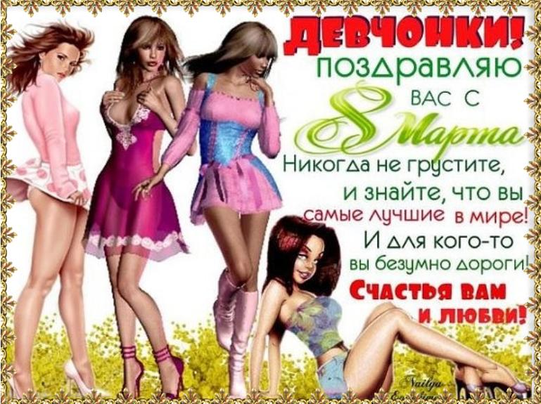 Поздравления на 8 марта всем подругам прикольные