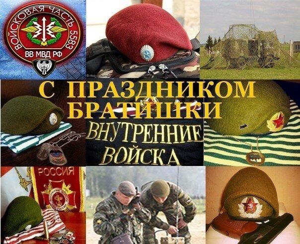 С праздником внутренние войска открытки