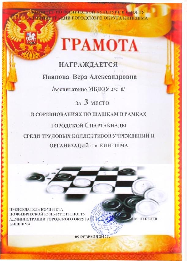 есть другой картинка спортивный диплом шашки счастливы