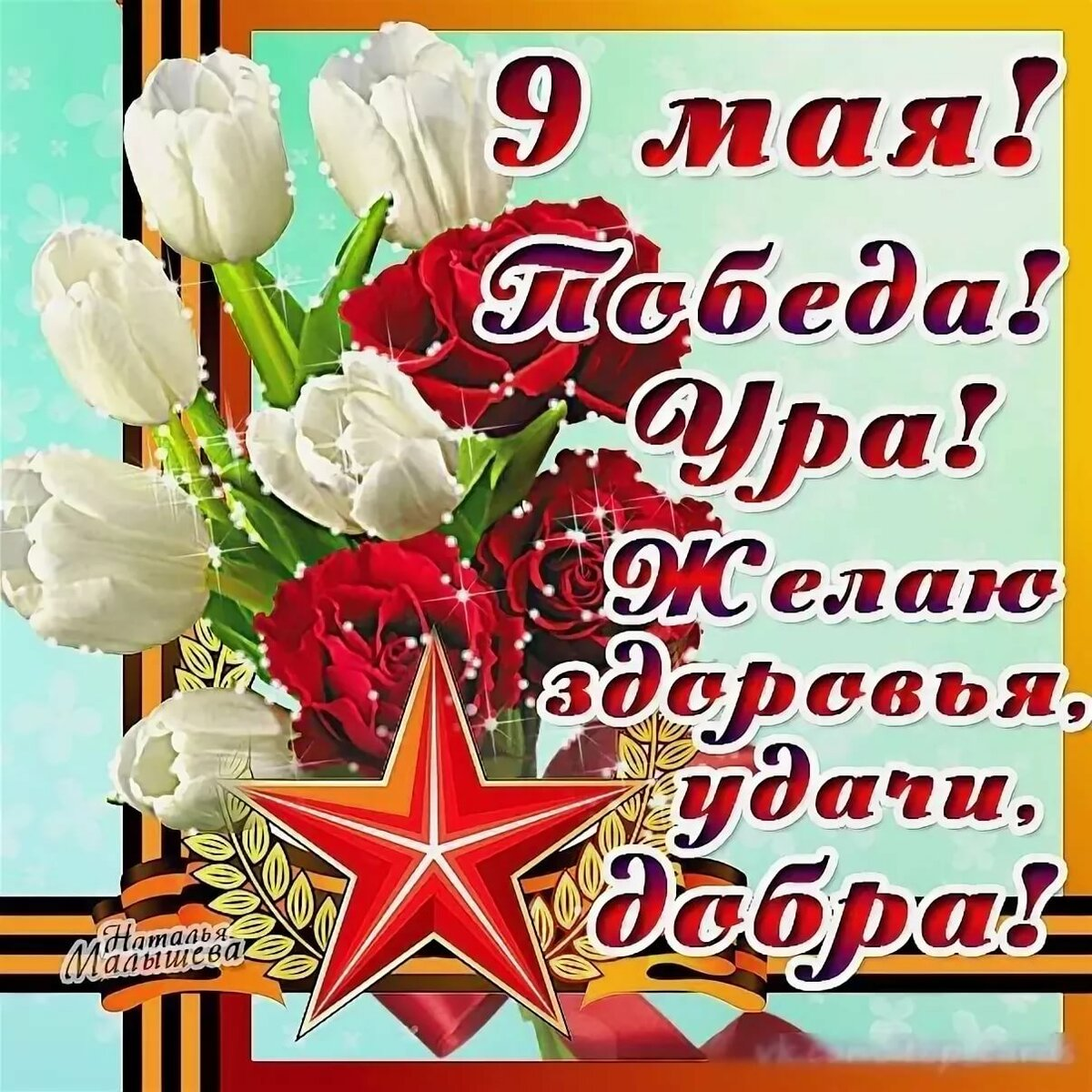 Поздравить день рождения 9 мая