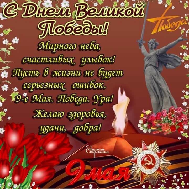 Поздравление с днем победы в стихах на открытку, днем рождения