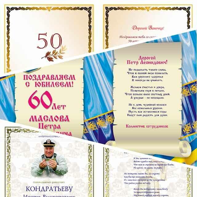 Поздравления с юбилеем 65 лет начальнику в прозе
