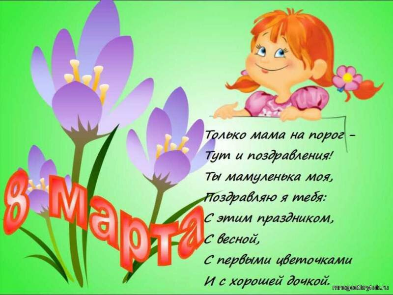 Открытка на 8 марта для бабушки и мамы, вторник