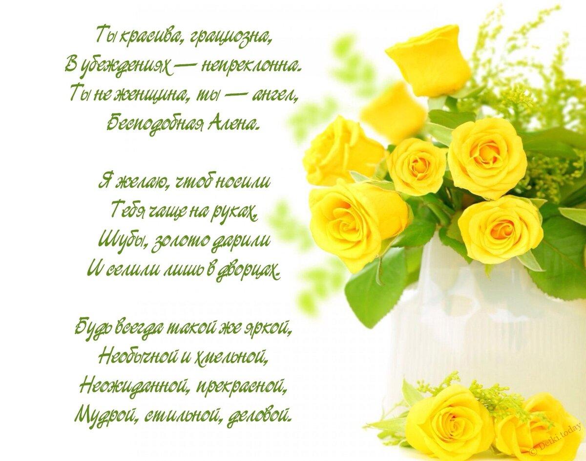 Оля с днем рождения поздравления стихи коллеге