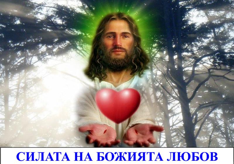 СИЛАТА НА БОЖИЯТА ЛЮБОВ