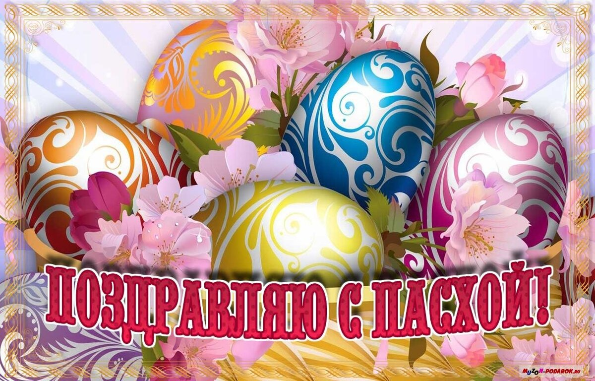 Поздравление плейкаст христос воскрес