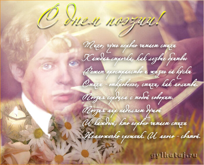 Поздравления из известных стихов