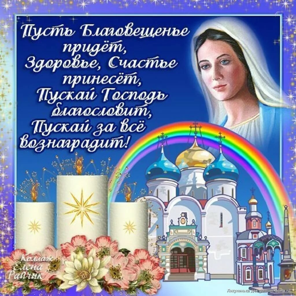 Поздравительные открытки с благовещением пресвятой