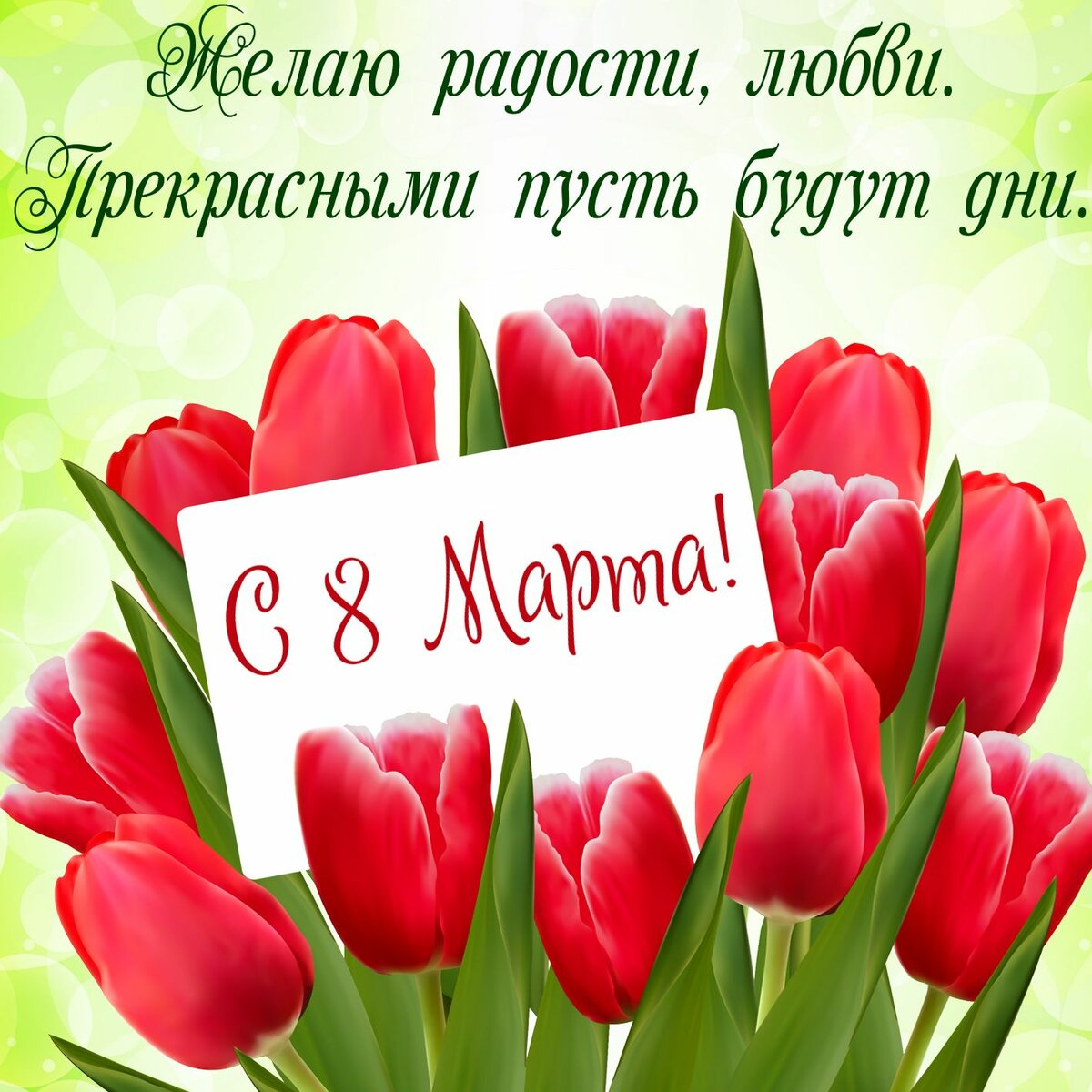 Открытка на 10 марта, наступающим днем россии