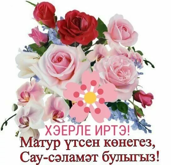 Добрым утром, хэерле тон картинки на татарском новинки