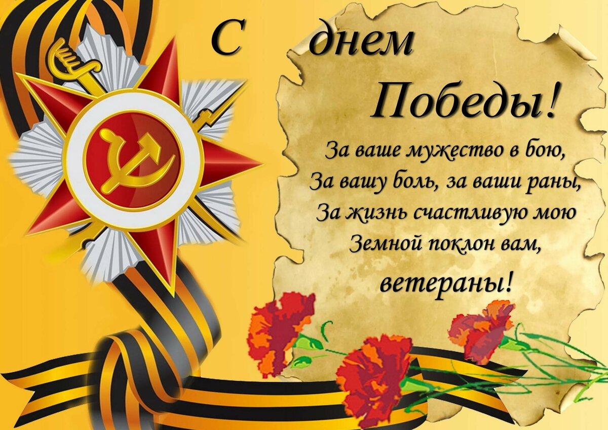 Лесом своими, открытка для ветеранов поздравление