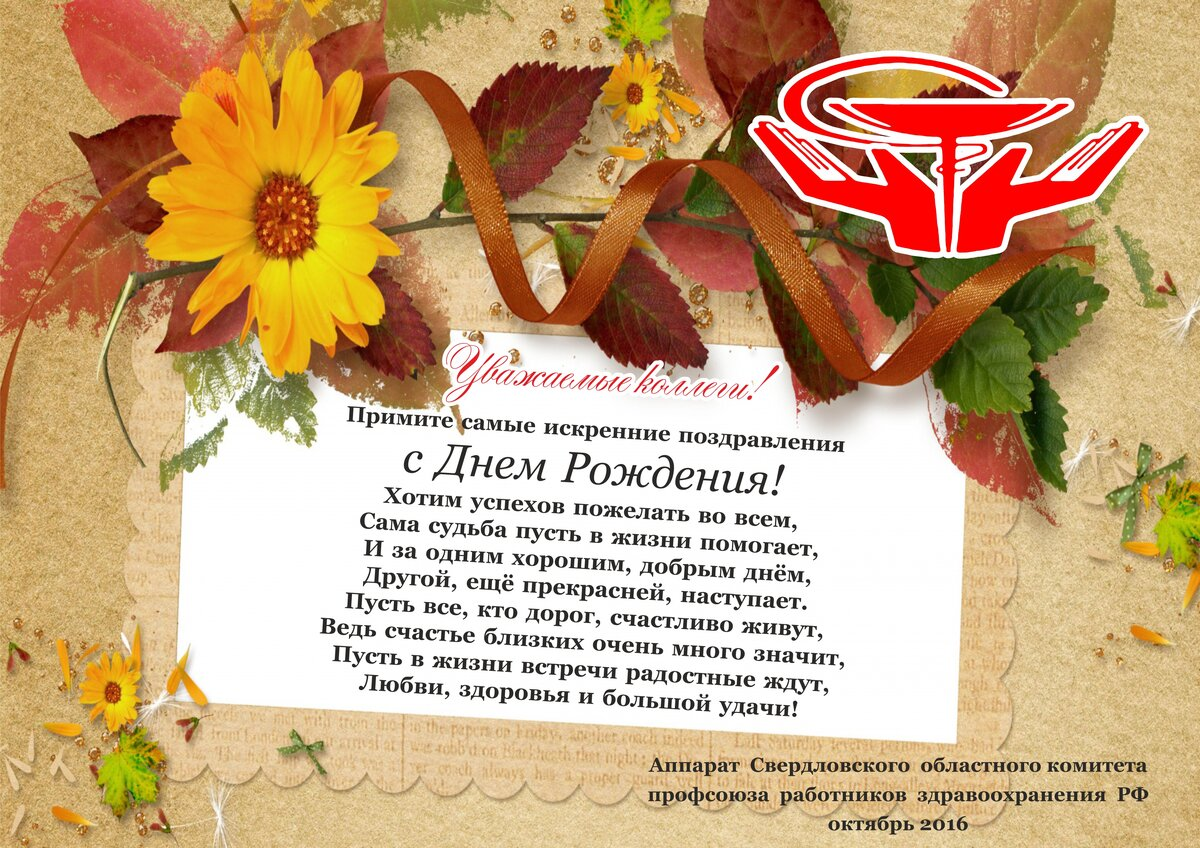 Стихи поздравления с юбилеем коллектива