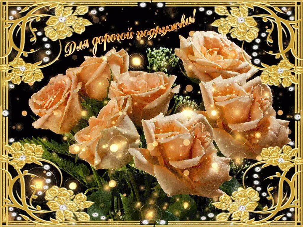 Самые лучшие пожелания открытки для любимого человека мерцающие