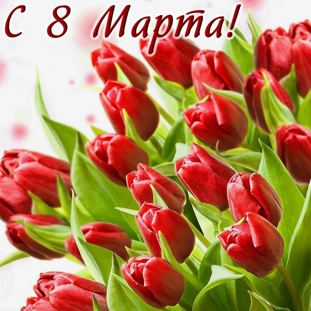 Фото открытка поздравление на 8 марта