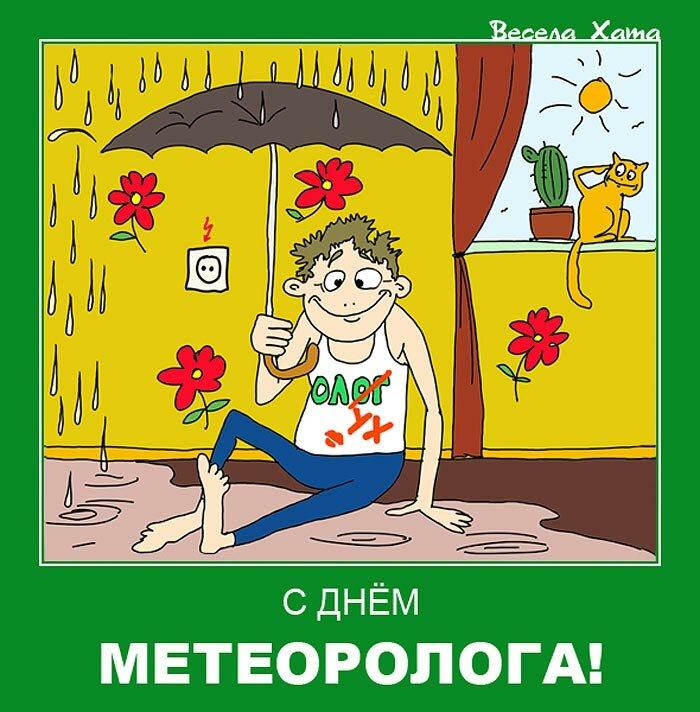 поздравительные открытки с днем гидролога новозыбковского