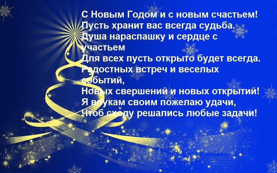 Поздравления с новым годом в стихах внучке
