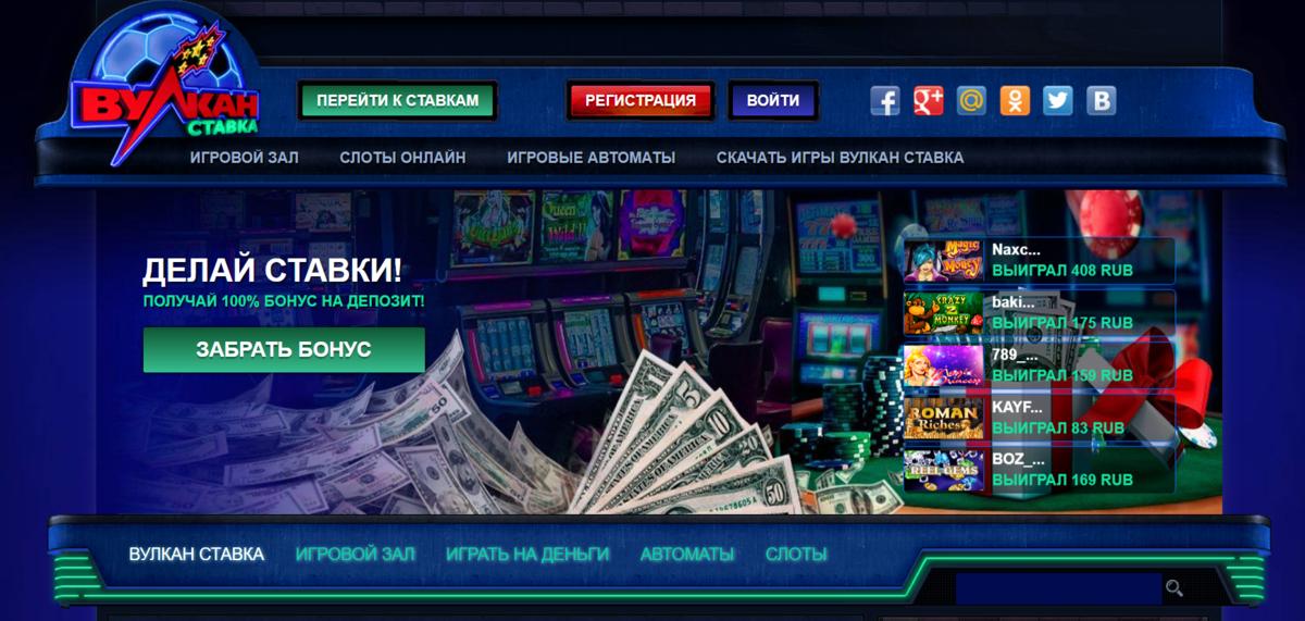 казино vulkan stavka официальный сайт