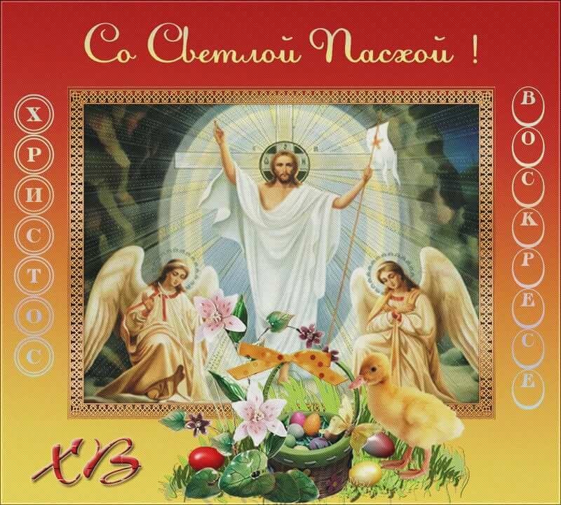 открытки по теме христос воскрес человека