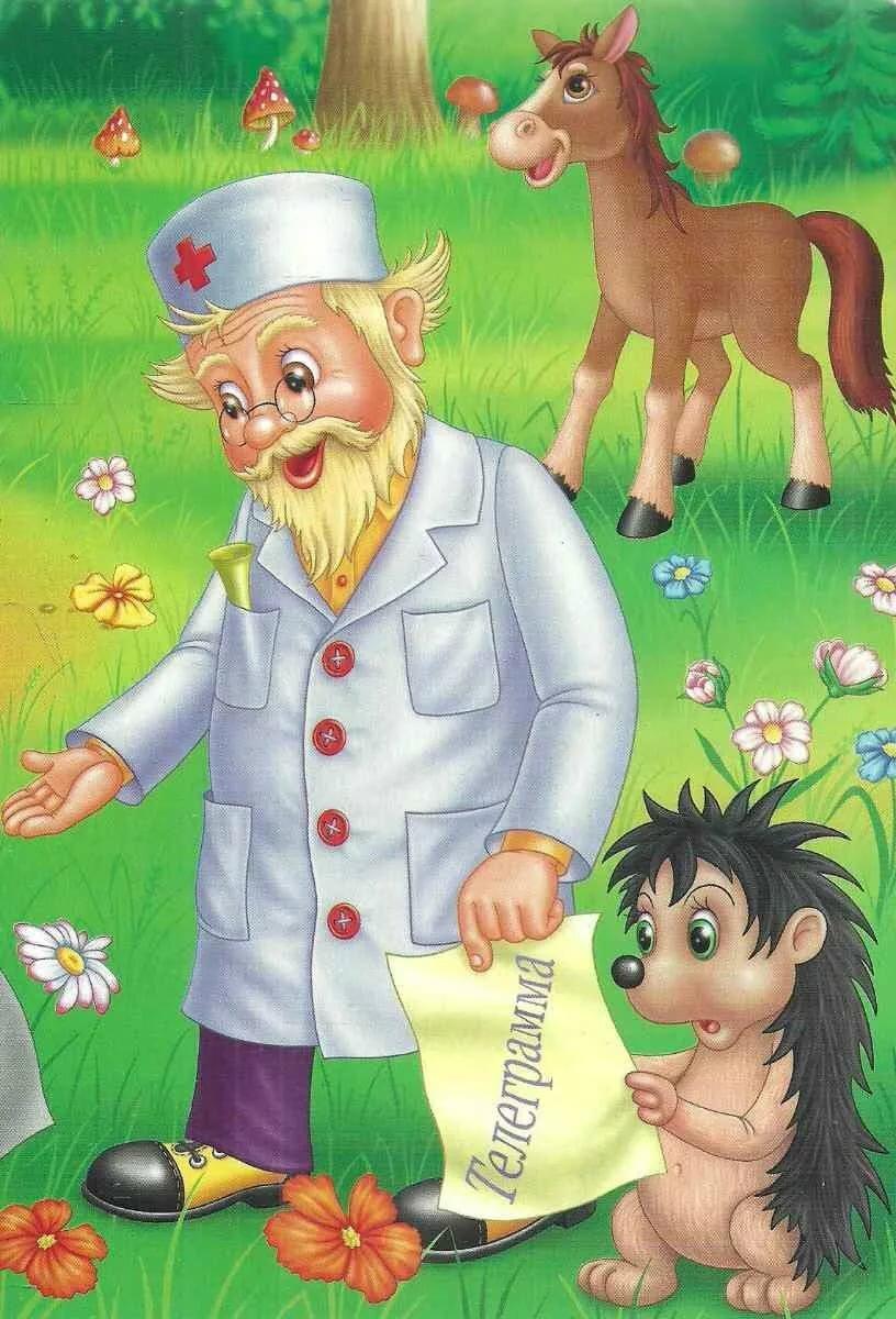 картинки кого лечил доктор айболит вот тренировкой дельтовидных
