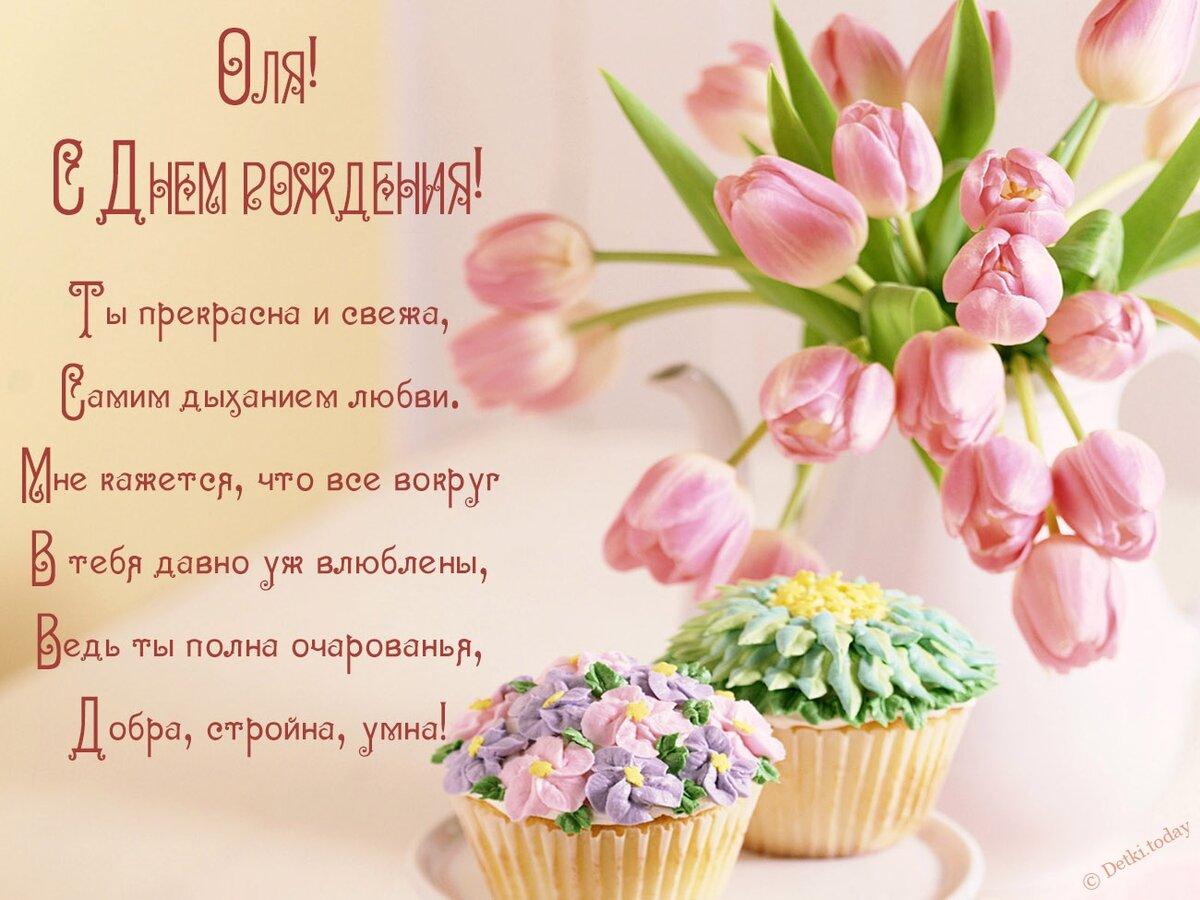 Ольге поздравление в стихах