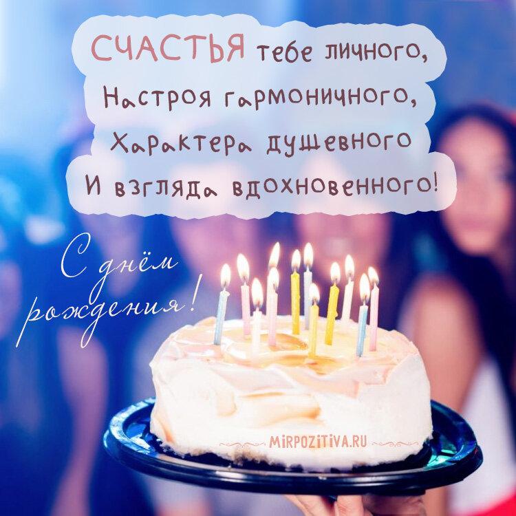 С чего начинать поздравление с днем рождения