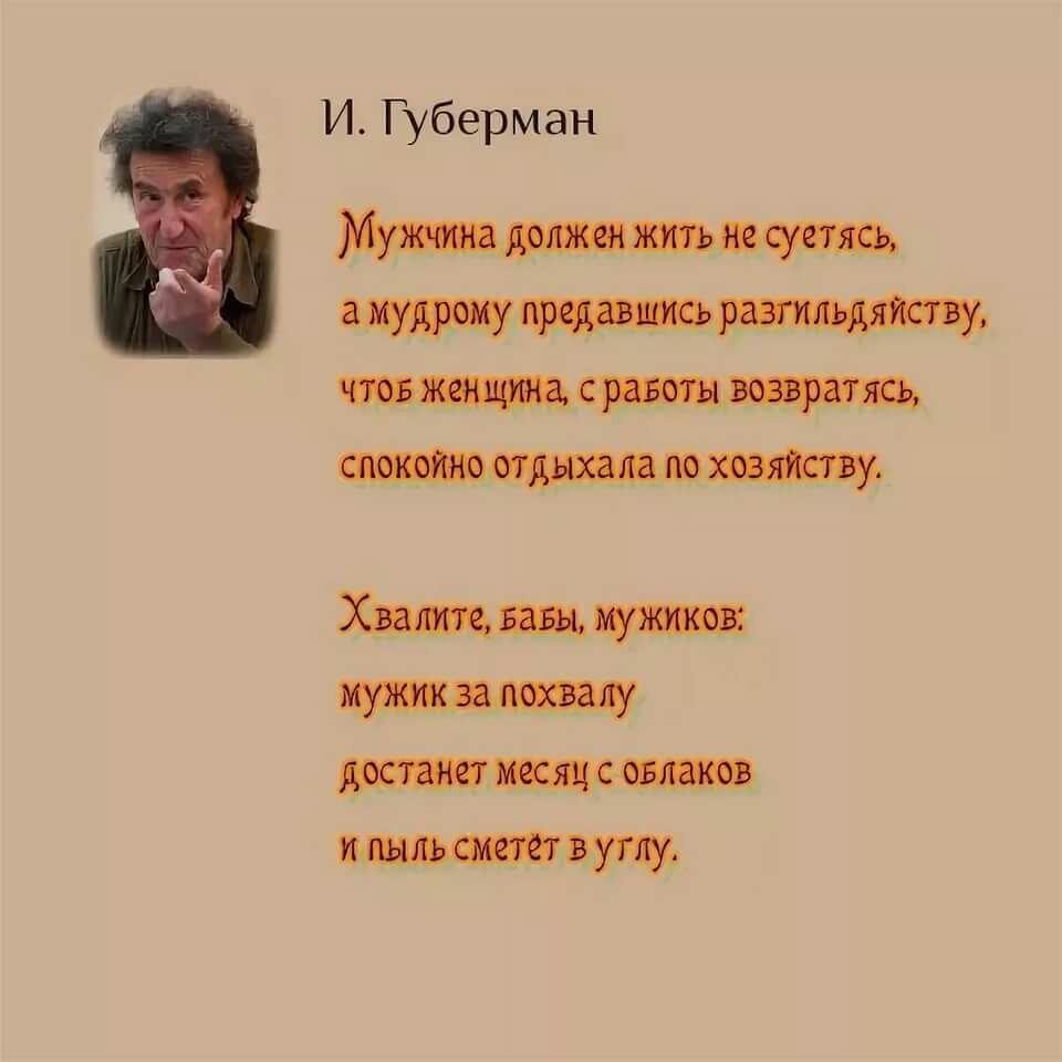 Губерман стихи женщине