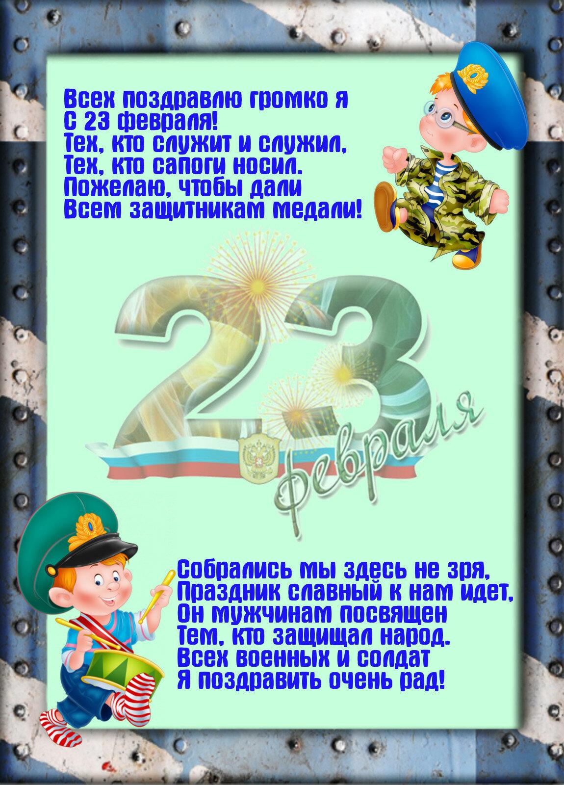 Поздравление родителей к 23 февраля