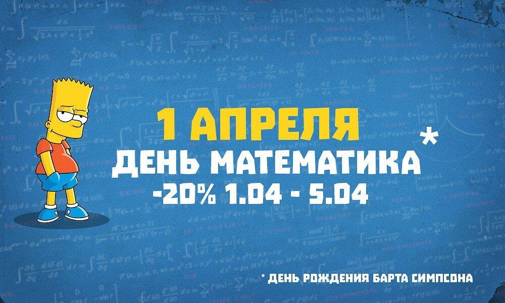 Открытки к дню математика