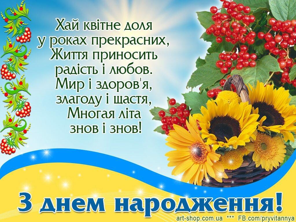 Смс поздравления с днем рождения мужчине на украинском
