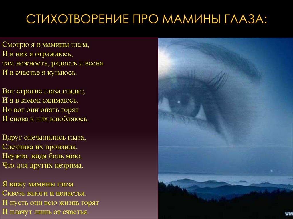 вашему загляните в мамины глаза стихи яркого