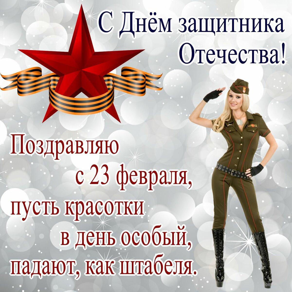 Картинки женщине на 23 февраля, сделать открытку своими