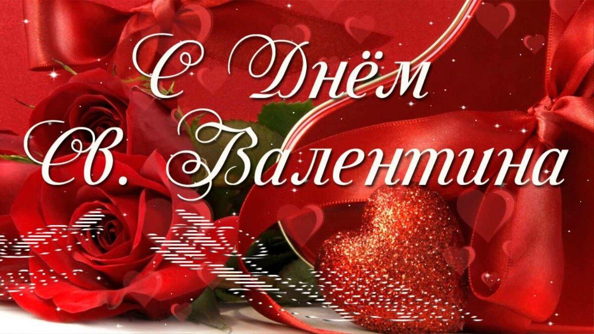 Красивые, открытка с днем святого валентина музыкальная открытка