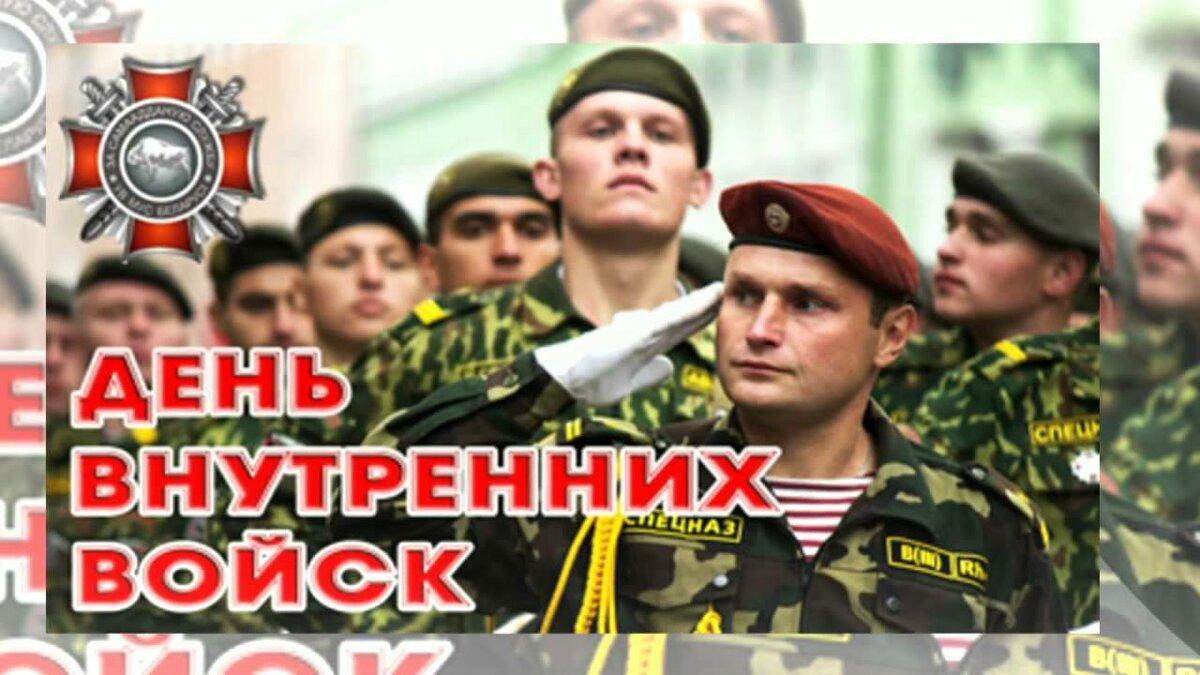 Приколы про, открытки с днем внутренних войск мвд беларуси