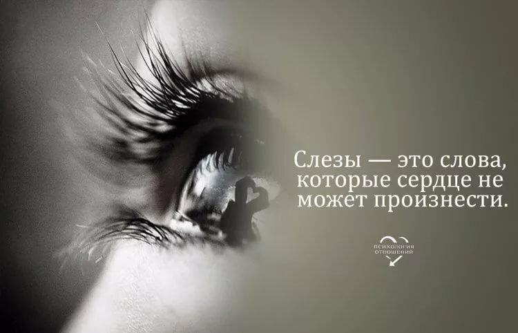 Картинки с надписью о слезах и боли, надписью люблю юлю