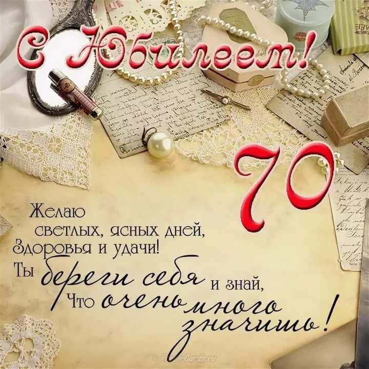 Поздравления с юбилеем мужа на 70 лет от жены