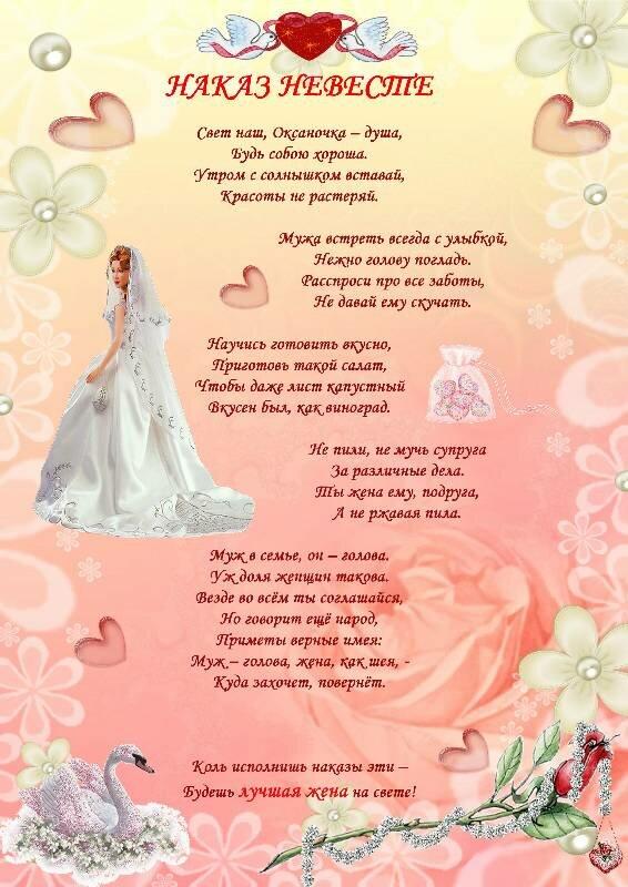 свадьба поздравления жениху и невест программа для