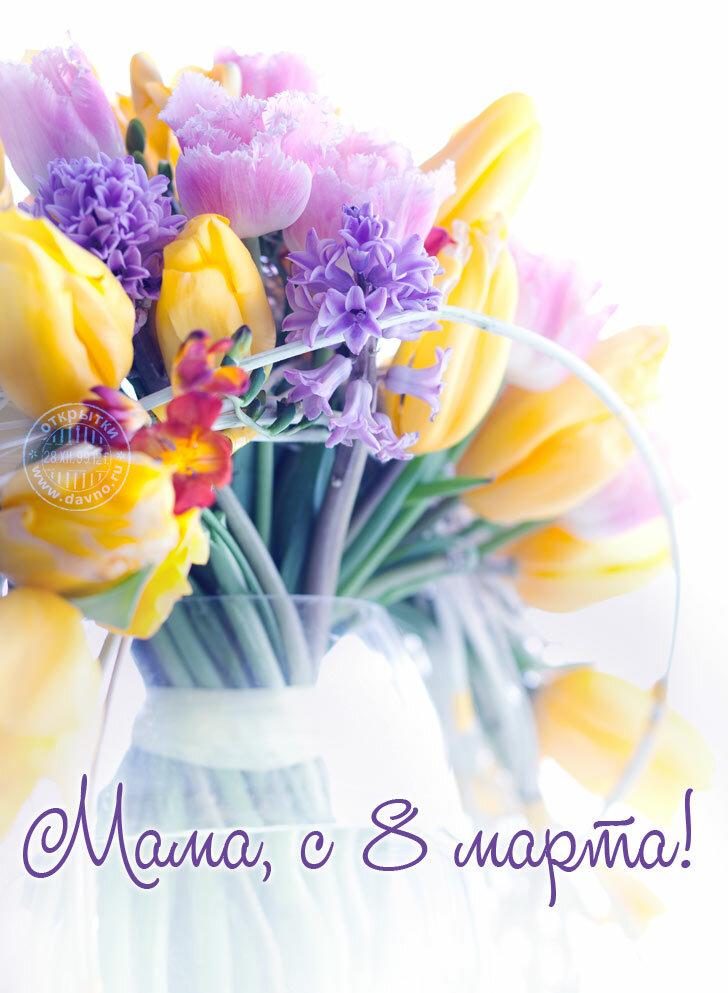Поздравления 8 марта нежное