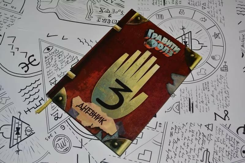 Дневник диппера из гравити фолз картинки