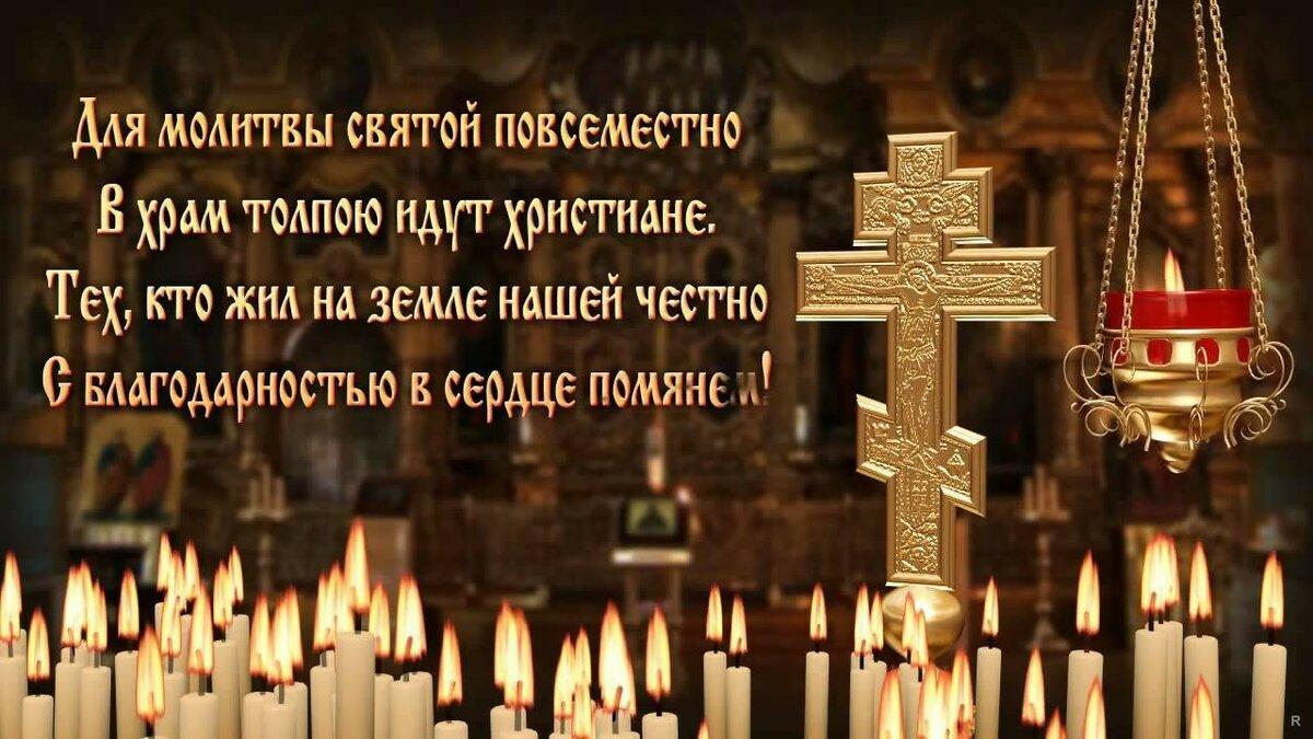 Картинки к родительскому дню у православных, картинки для начинающих