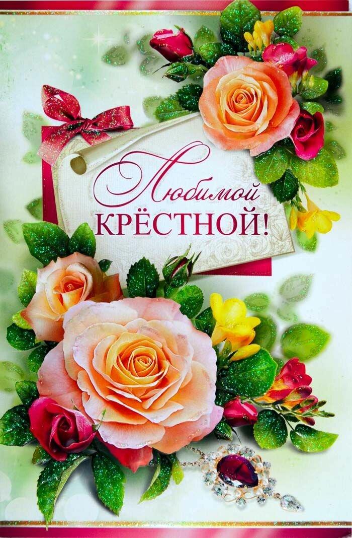 Поздравлением, открытка для крестной на день рождение