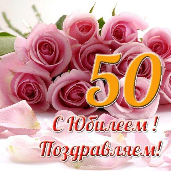 Открытка женщине на 50лет, роза
