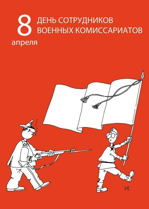 Новый год, день сотрудников военных комиссариатов открытки