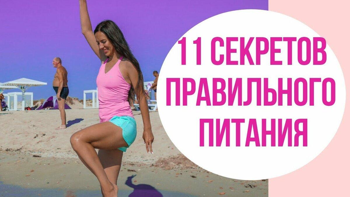 11 секретов правильного питания. Как быстро похудеть? Елена силка.